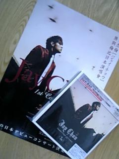Jay Chou November's Chopin