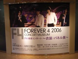 F4香港コンサート衣装・パネル展