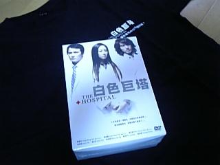 The Hospital DVD