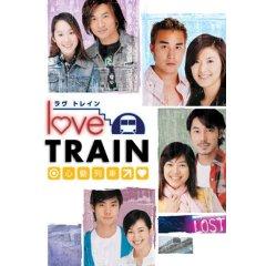 ラヴトレイン心動列車 [DVD-BOXI]